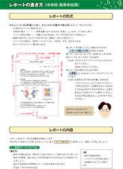 レポートの書き方|一般財団法人 理数教育研究所 Rimse